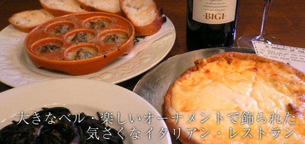 神戸イタリアンレストラン ピノッキオ